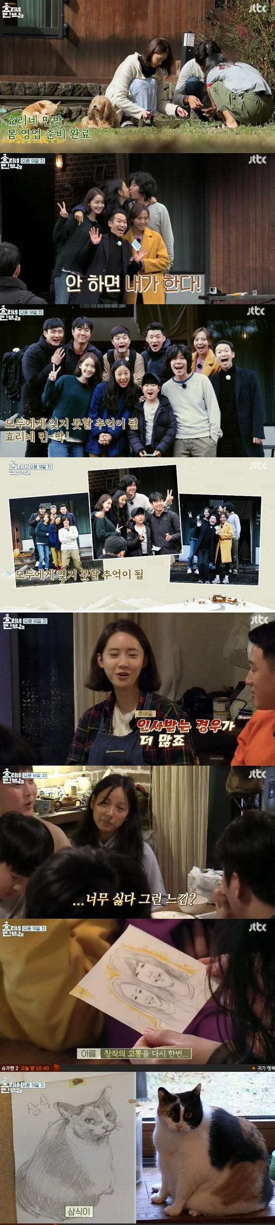 1n2d season 2 joo won dating 3