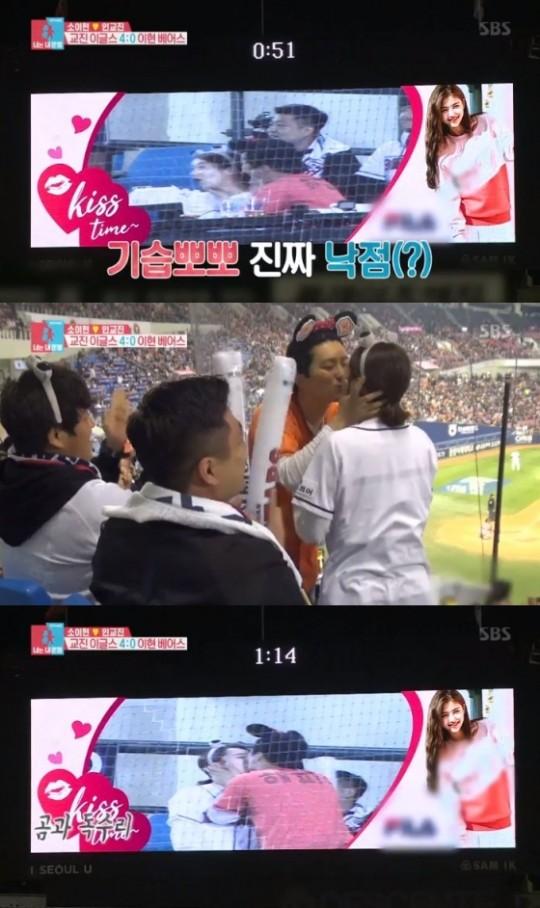 '동상이몽' 소이현♥인교진, 야구장 키스'