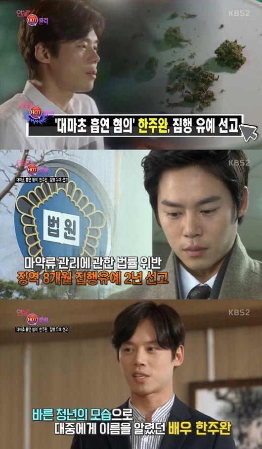 배우 한주완, 가상화폐 비트코인으로 대마초 구입 '충격'