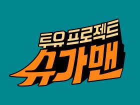 투유 프로젝트 - 슈가맨