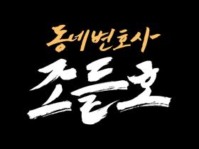 동네변호사 조들호 1