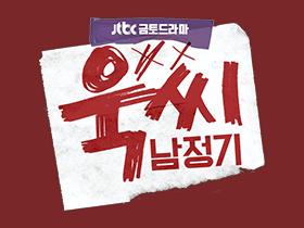 욱씨남정기
