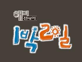 해피선데이-1박 2일 시즌3