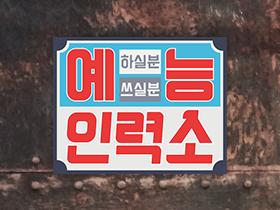 예능인력소