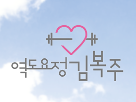 역도요정 김복주