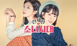 란제리 소녀시대