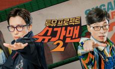 투유 프로젝트 - 슈가맨 2