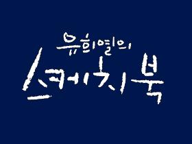 유희열의 스케치북