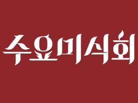 수요미식회