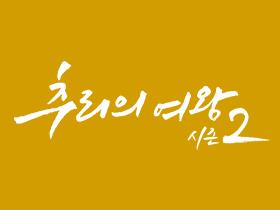 추리의 여왕 시즌2