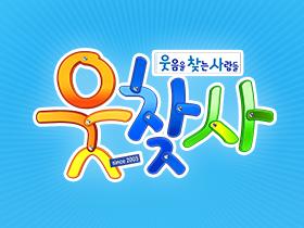 웃찾사 - 레전드 매치