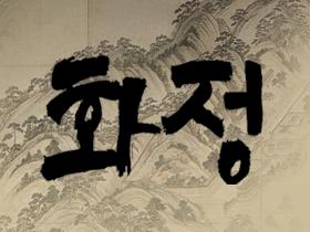 화정 (華政)